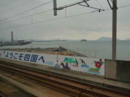 四国7-3.jpg